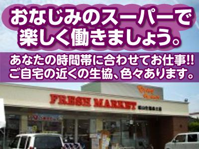 [鮮魚] 松山生協久米店 ★制服貸与 ★車通勤可 アルバイト・パート募集!!