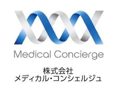 [松山市喜与町/病院]メディカル・コンシェルジュは働くあなたをしっかりサポート!看護師募集