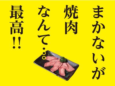まかないで焼肉が食べられます!土・日・祝は時給50円UP★楽しい先輩スタッフたくさん♪パート・アルバイト急募[ホールスタッフ・調理補助]イメージ01