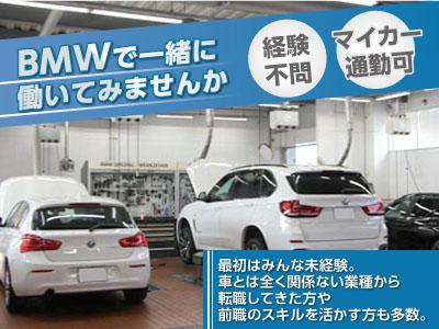 【BMW洗車スタッフ】★時給1000円!★特別な知識や経験は必要ありません!★まずは洗車のお手伝いから★10代〜50代の幅広い方が活躍中!★お気軽にご応募ください♪