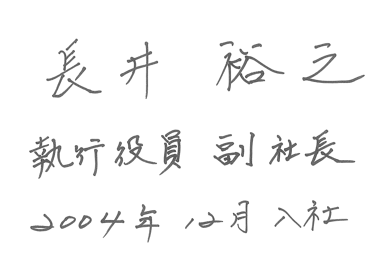 長井 営業部 執行役員 副社長 2020年4月1日入社