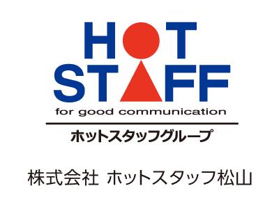 【東温市】「介護スタッフ」正社員登用制度あり!【ホットスタッフ松山】