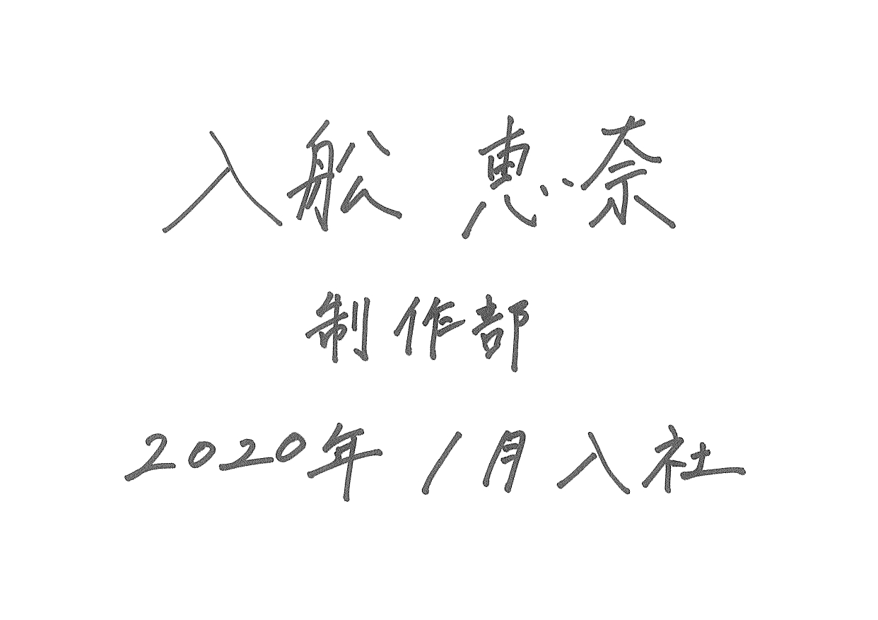 入舩     0000年00月00日入社