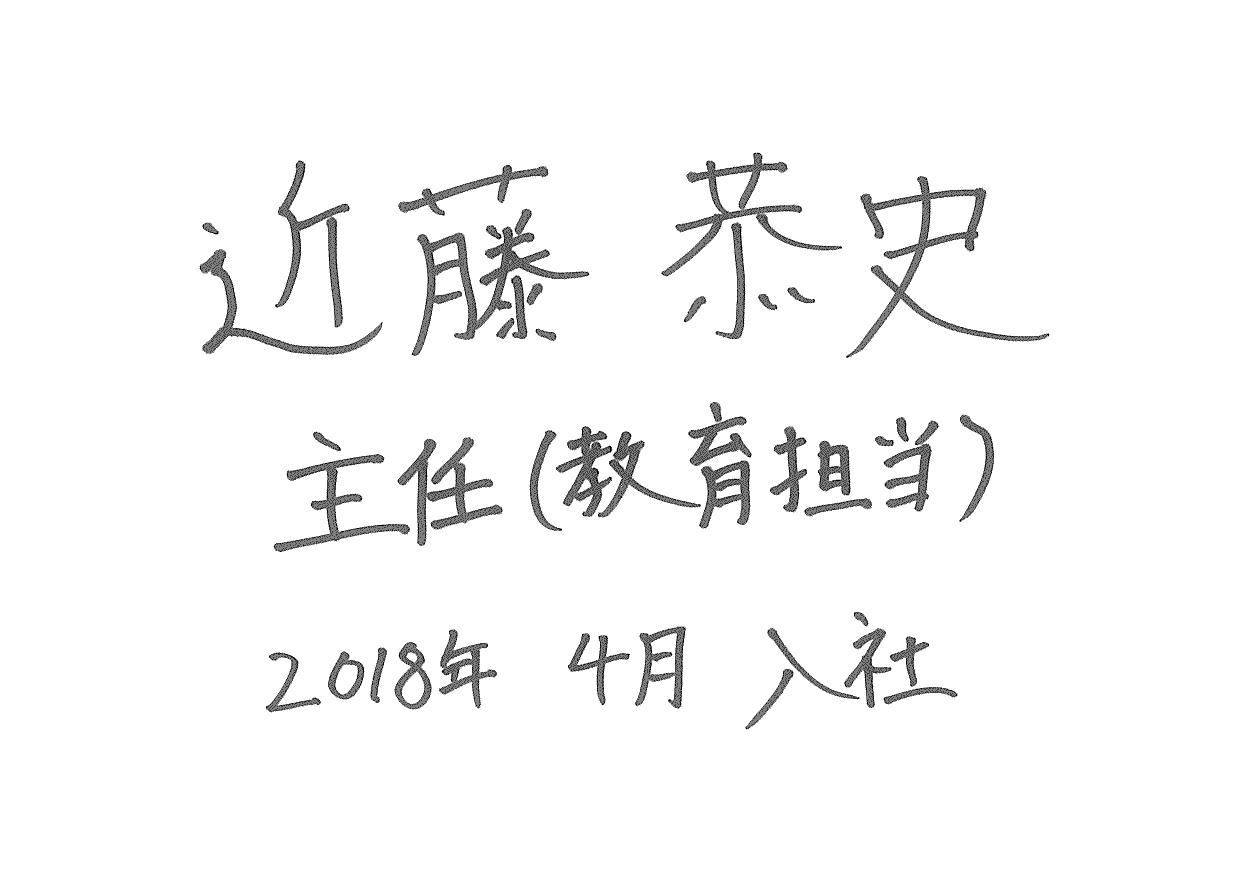 近藤   主任(教育担当) 0000年00月00日入社