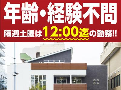 [経験者優遇・年齢・経験不問] 隔週土曜はお昼まで★工務募集!