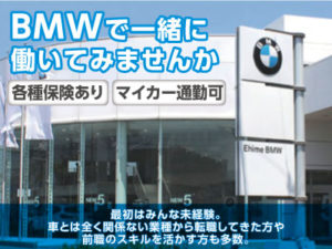 【BMWメカニックアシスタントスタッフ】★高時給1,000円~‼ ★未経験者OK♪ ★車が好きな方・興味のある方など大歓迎♪ ★お気軽にご応募ください!