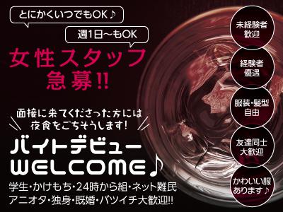 ★とにかくいつでもOK!★週1日〜もOK!★バイトデビューWELCOME♪★女性スタッフ急募!!