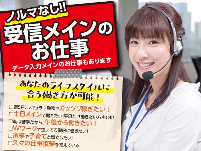 オープニング追加募集!![電話受付・事務など] ★ノルマなし!!受信メインのお仕事 ★楽しく働けるメリットいっぱい!