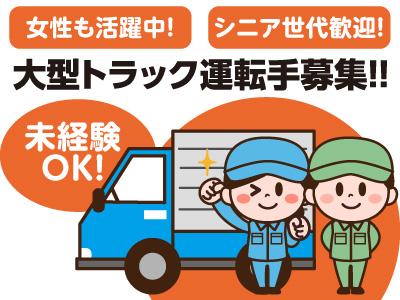 大型トラック運転手募集!!女性も活躍中!シニア世代歓迎!