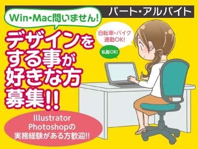 Win・Mac問いません!デザインをする事が好きな方募集!!(パート・アルバイト)