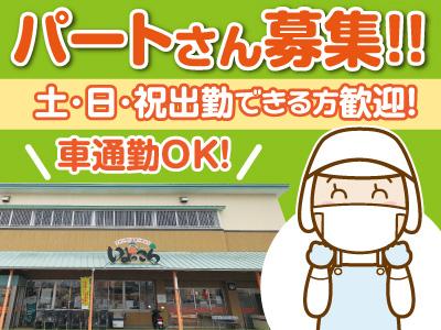 [惣菜係(パート)募集!]土・日・祝出勤できる方歓迎★車通勤OK!★勤務はお昼過ぎまで♪