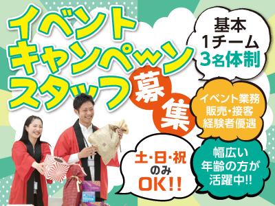 イベントキャンペーンスタッフ募集 [キャンペーンスタッフ] ★土・日・祝のみOK!! ★基本1チーム3名体制!