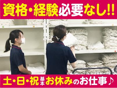 松山市春日町にある総合病院でのお仕事[土日祝が基本お休み] [資格や経験は必要ありません] [長期勤務できる方大歓迎]