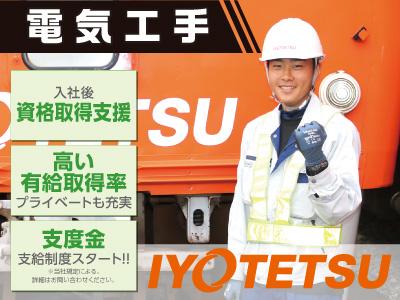 伊予鉄グループ[電気工手] 地元で働ける正社員!しっかりとした福利厚生・転勤なし!やりがいと安定を手にしませんか?