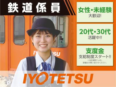 伊予鉄グループ[鉄道係員] 地元で働ける正社員!しっかりとした福利厚生・転勤なし!やりがいと安定を手にしませんか?