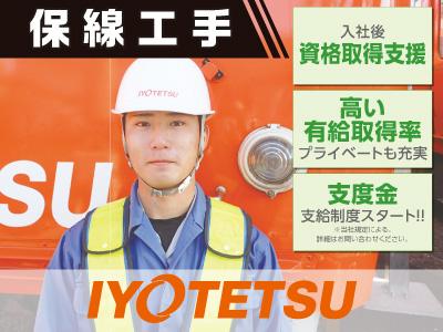 伊予鉄グループ[保線工手] 地元で働ける正社員!しっかりとした福利厚生・転勤なし!やりがいと安定を手にしませんか?